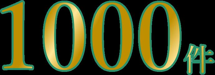 1000件